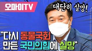 """윤호중 """"다시 동물국회 만든 국민의힘에 실망&…"""