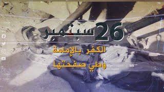 تغطية خاصة للاحتفاء بذكرى ثورة 26 سبتمبر المجيدة بالتزامن مع انطلاق يمن شباب بالحلة الجديدة