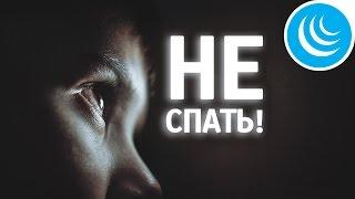 Gambar cover НЕ СПАТЬ !!! Сначала посмотрите это видео