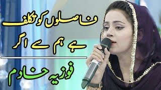 Faslon ko Takalluf Hai humse Agar | Fozia Khadim | Ramzan Ishq Hai | Ramzan 2019 | Aplus