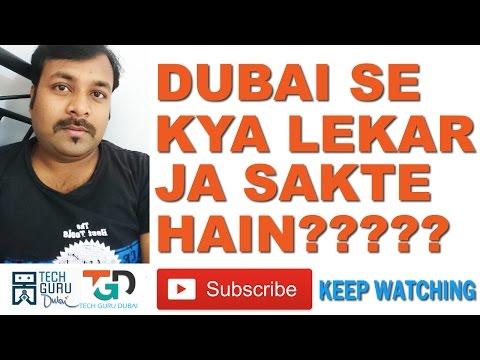 दुबई से क्या क्या लेकर जा सकते हो | DUBAI SE KYA KYA LEKAR JA SAKATE HO | TECH GURU DUBAI | PART 51