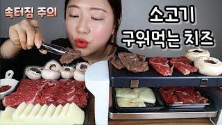 (속터짐 주의) 소고기랑 구워 먹는 치즈 양송이버섯 리…