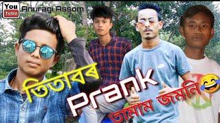 Titabar prank star