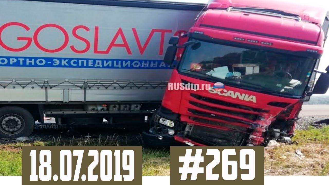 Подборка ДТП с видеорегистратора 18.07.2019 №269