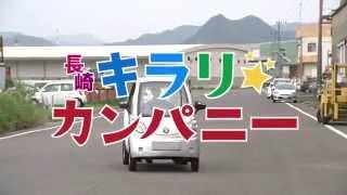 長崎キラリ☆カンパニー4回目「信栄工業」