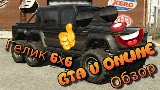 GTA 5 Online ] Гелик 6х6, плюсы и минусы, тюнинг !