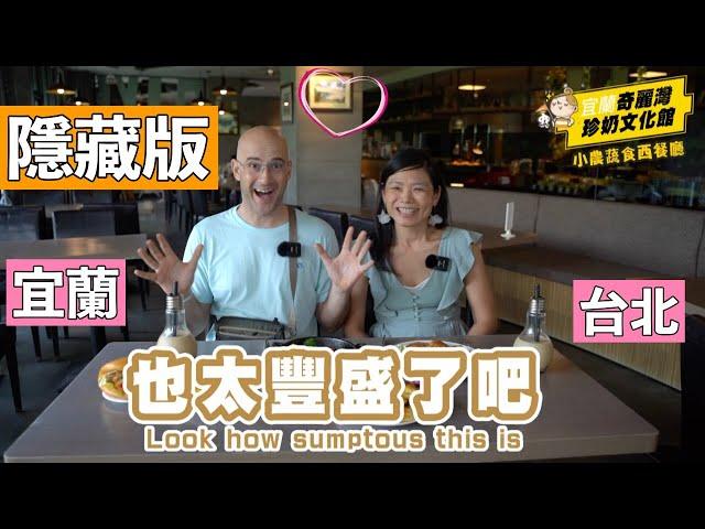 老婆終於拿出口袋名單😍帶我去玩台北跟宜蘭❤️#CP值美食【NORTHERN TAIWAN FOOD🇹🇼】