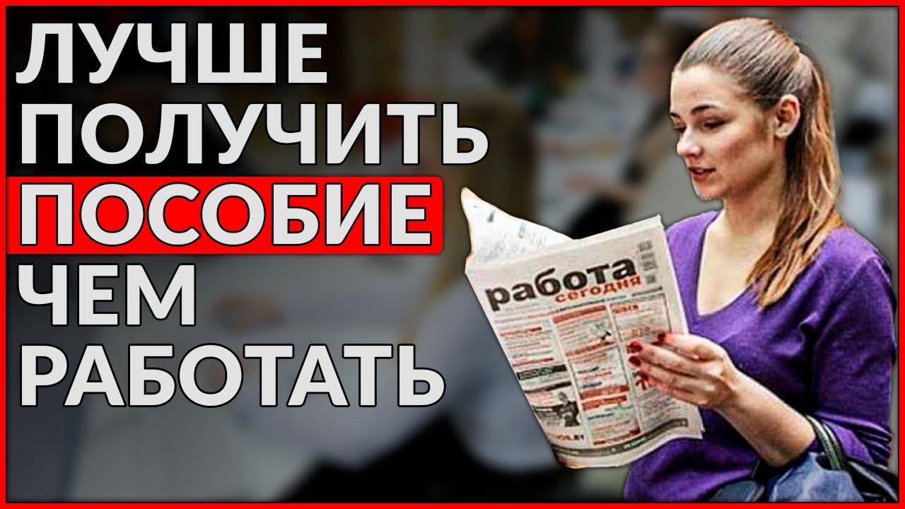 Чиновница обвинила россиян в нежелании работать!