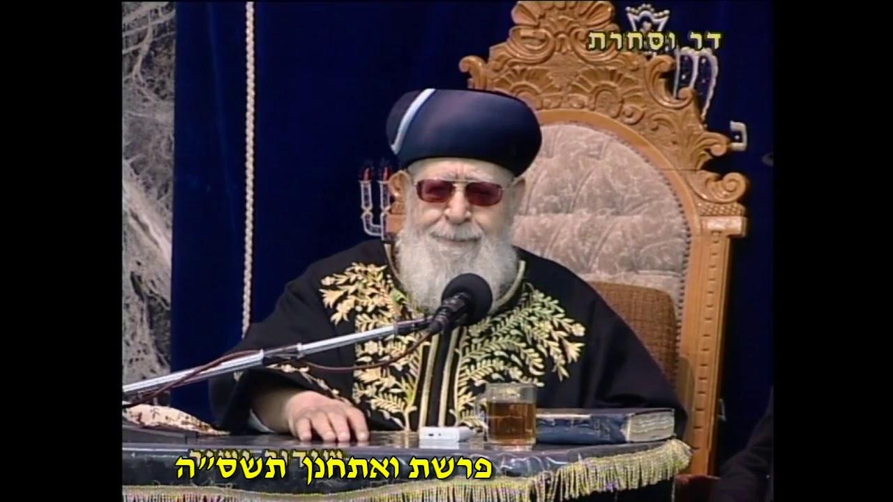 """מרן רבנו עובדיה יוסף זצוק""""ל וזיע""""א פרשת ואתחנן תשס""""ה"""