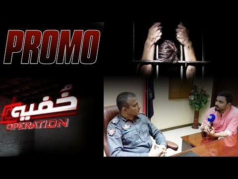 Musafir Bana Shikaar | Khufia Operation | Promo | 26 Aug 2016