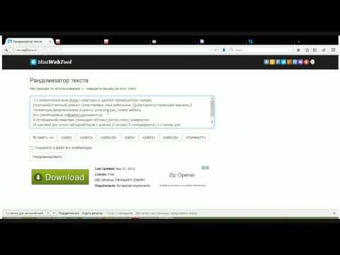 Рандомизатор текста онлайн