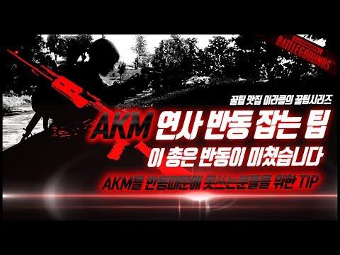 [미라클TV] AKM 연사 반동잡는 팁, AK연사가 너무 어려우면 보세요 -배틀그라운드