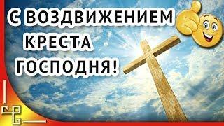 С Воздвижением Креста Господня! Красивое поздравление с Воздвижением