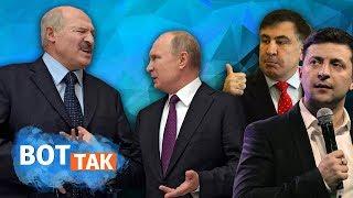Саакашвили: Лукашенко не лег под Москву