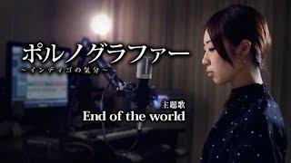 鬼束ちひろ - End of the world「ポルノグラファー〜インディゴの気分〜」主題歌 | Nao (Cover) フル/字幕/歌詞付