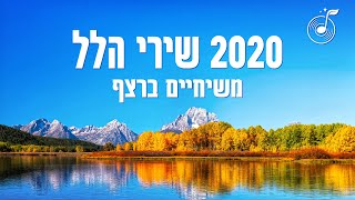 2020 שירי הלל משיחיים ברצף   An Hour of Hebrew Worship Songs