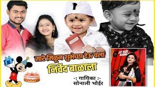 New Sonali Bhoir Birthday Song 2019 | सारे मिळून शुभेच्छा देऊ चला निर्वेद बाळाला | Sonali Bhoir