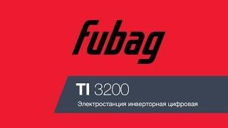 Обзор генератора Fubag TI 3200
