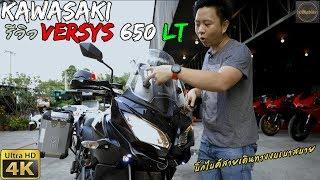 รีวิว-kawasaki-versys-650-โฉม-lt-บิ๊กไบค์สายเดินทางงบเบาๆ-4k-hd
