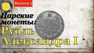Царские монеты: Рубль Александра 1