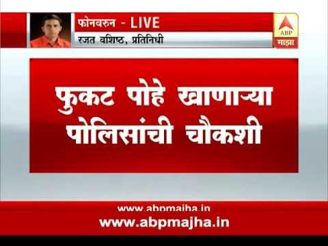 Nagpur : Police torturing for extortion money Case Update : Rajat Vasishth chat