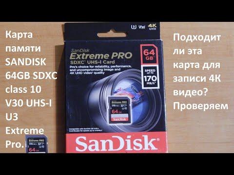 Карта памяти SANDISK 64GB SDXC Class 10 V30 UHS-I U3 Extreme Pro. Подходит ли для записи 4К видео?