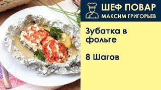 Зубатка в фольге . Рецепт от шеф повара Максима Григорьева