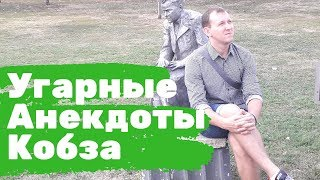 САМЫЕ СМЕШНЫЕ АНЕКДОТЫ ДО СЛЁЗ свежие Анекдоты Кобза