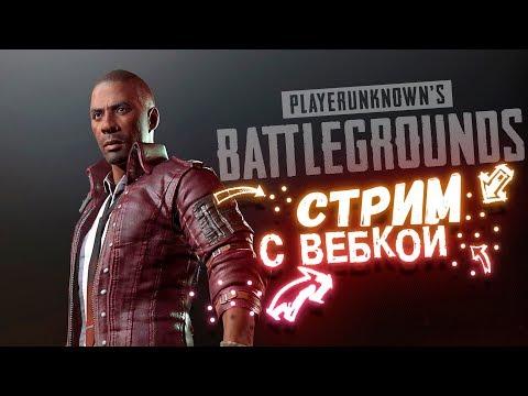 СТРИМ ШИМОРО С ВЕБКОЙ! - ПЕРВЫЙ В 2018! - ТОП Battlegrounds