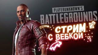 СТРИМ ШИМОРО С ВЕБКОЙ!  ПЕРВЫЙ В 2018!  ТОП Battlegrounds