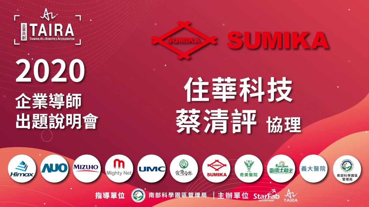TAIRA 2020 企業導師出題說明會 下午2 住華科技 - YouTube