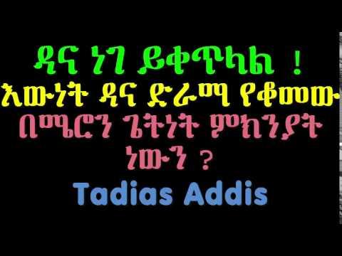 Dana Drama Part 72 Will Air Tomorrow Tadias Addis
