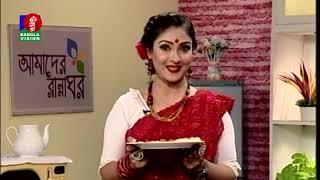 Amader Rannaghor- EP 622   Sushoma Sarkar   Golam Farida Chanda   Tariqul Islam   BV Program