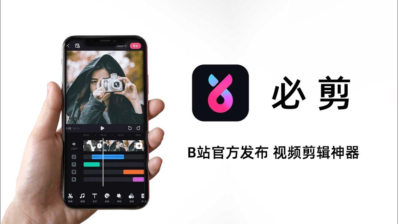 必剪APP,B站官方发布手机VLOG视频剪辑神器!