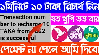 Online income bd payment bkash।। Earn Money Online ।। online income bangladesh 2020 || Topup