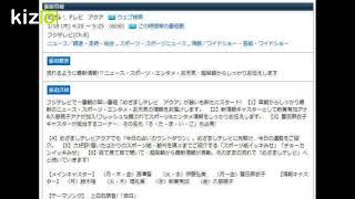 番組情報 めざましテレビ アクア ウェブ検索 1/18 (木) 4:25 ~ 5:25 (...