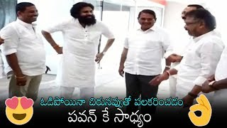 JanaSena Party FIRST MEETING after Andhra Election Results 2019 | Pawan Kalyan | Daily Culture