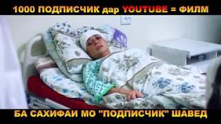 12 соли интизори - ба наздики дар Youtube