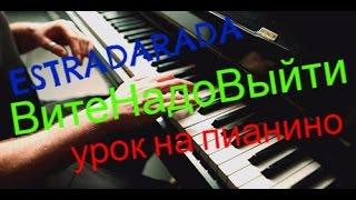 Вите Надо Выйти  - легкий урок на Пианино для Новичков