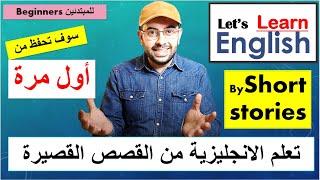 تعلم اللغة الانجليزية من القصص القصيرة learn english by short stories سوف تحفظ الكلمات من اول مرة