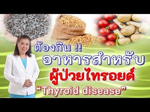 ต้องกิน !! อาหารสำหรับผู้ป่วยไทรอยด์ ห้ามพลาด   Thyroid disease   พี่ปลา Healthy Fish