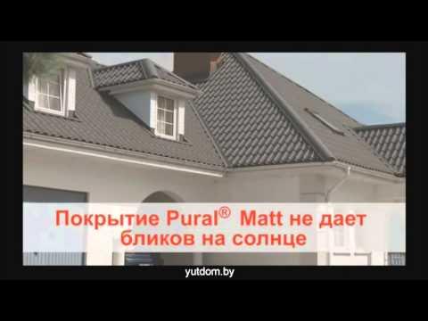 Металлочерепица - сталь с полимерным покрытием Pural и Pural Matt