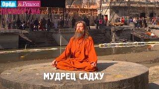 Мудрец Садху из Катманду. Полная версия. Орёл и Решка. Перезагрузка