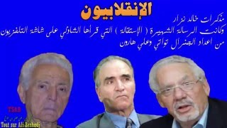 ALGERIE - خالد نزار علي هارون ومحمد تواتي امخاخ الإنقلاب