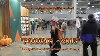 2018 ИНТЕРНАЦИОНАЛЬНАЯ ВЫСТАВКА СОБАК РКФ – FCI «РОССИЯ-2018»