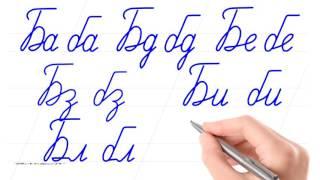 Русский алфавит. Соединить буквы. Буква Б. Писать красиво – это круто. Russian handwriting.