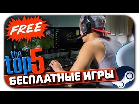 ТОП 5 лучших бесплатных компьютерных игр в Steam (ПК)