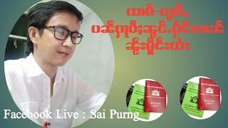 ထၢမ်-တွပ်ႇ လွင်ႈပၼ်ႁႃပီႈၼွင်ႉႁႅင်းၵၢၼ်တႆး ၼႂ်းမိူင်းထႆး ถามตอบปัญหาแรงงานต่างด้าว ในประเทศไทย