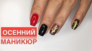 Стильный маникюр Осенний дизайн ногтей Блестящие ногти