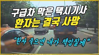 5786회.응급 환자 태운 구급차를 막은 택시 기사.   환자는 이송 5시간에 사망.